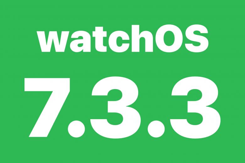 Actualización watchOS 7.3.3